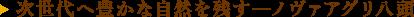 次世代へ豊かな自然を残す ー ノヴァアグリ八頭