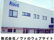 株式会社ノヴァのウェブサイト