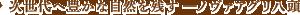 次世代へ豊かな自然を残すーノヴァアグリ八頭